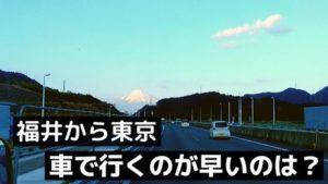 福井から東京で車で行く