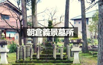 朝倉義景墓所