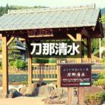 鯖江市にある『刀那清水』おいしい水が飲める福井の水場。