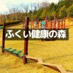 【ふくい健康の森】子供の遊び場「アスレチック遊具と展望台」