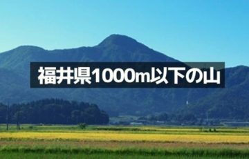 福井県の標高1000m以下の山