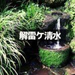 福井のおいしい水『解雷ヶ清水』場所はどこ?注意点は?