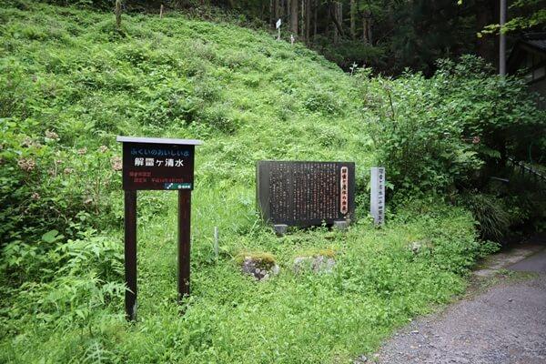 福井のおいしい水の認定看板