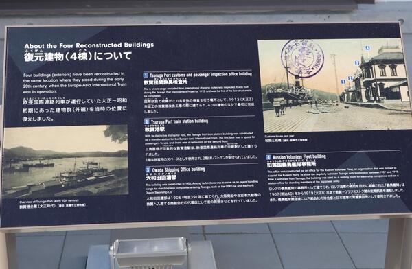 人道の港 敦賀ムゼウムの案内板