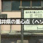 【福井県の珍スポット】福井のへそを知っていますか?