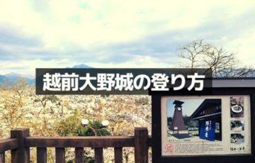 大野城の登り方