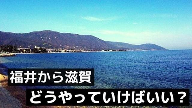 福井から滋賀