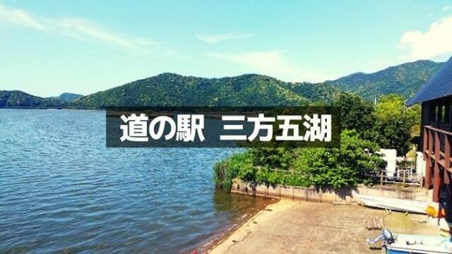 道の駅 三方五湖