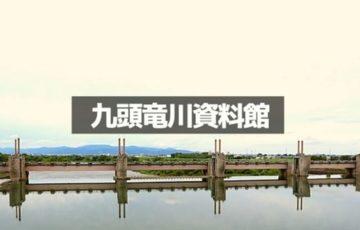 九頭竜川資料館