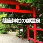 【大野の篠座神社】目にご利益がある御霊泉は「ふくいの美味しい水」