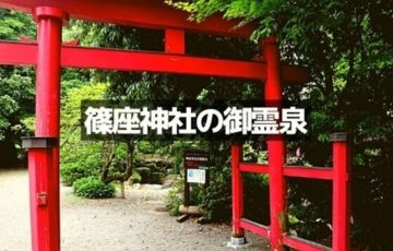大野の篠座神社