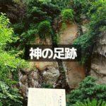 越前海岸にある伝説の『神の足跡』福井のレアスポット