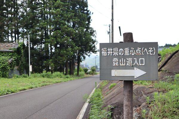福井のへその登山道入口