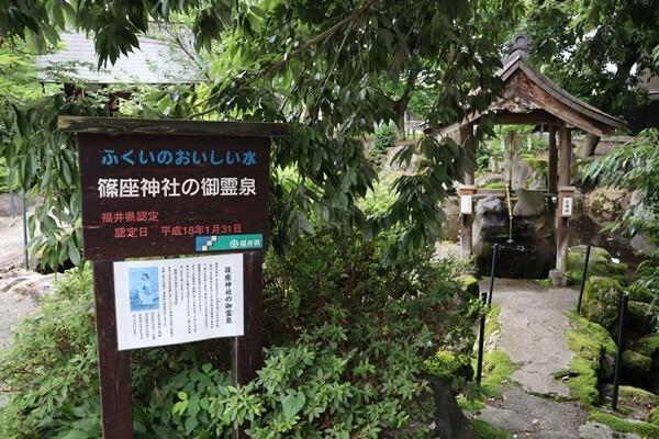 篠座神社の水