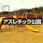 子供と行く福井県のアスレチック公園【おすすめ8選】穴場あり