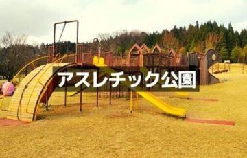 福井県のアスレチック公園