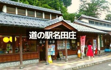 道の名田庄