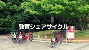敦賀シェアサイクル