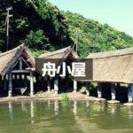 【三方五湖の舟小屋】観光、ドライブ、サイクリングの立ち寄りスポット
