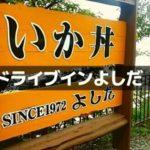 【いか丼で有名なドライブインよしだ】行列のできる人気店。注意点は?