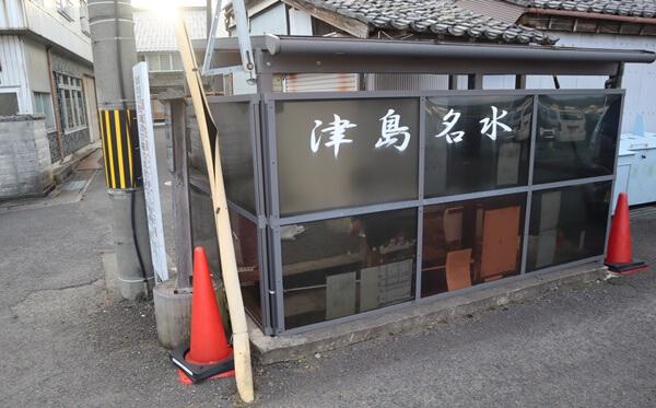 津島名水の外観