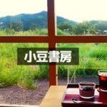 【池田町の小豆書房】ランチやスイーツのある「古本屋カフェ」
