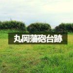 福井のレアスポット【丸岡藩砲台跡】どんな場所なの?注意点は?