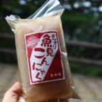 池田町の「魚見こんにゃく」はお土産にオススメ。レアな体験ができる道場
