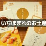 いちほまれを使用した福井のお土産【オススメ商品はどれ?】