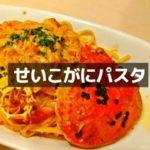 越前市でセイコガニのパスタが食べれるお店【イタリアンのクアドリフォリオ】