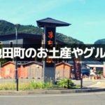 【福井県池田町で発見】お土産6選と飲食店。
