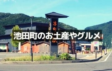 池田町のお土産やグルメ