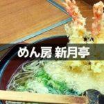 【マニアに教えて貰った新月亭の天ぷらそば】越前町(旧:朝日町)の蕎麦屋さん