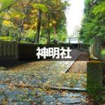 【鯖江市の神明社】笏谷石の燈籠が印象的な神社。御朱印はあるの?
