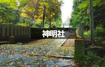 鯖江の神明社
