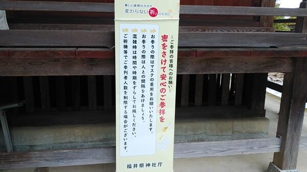 福井の初詣
