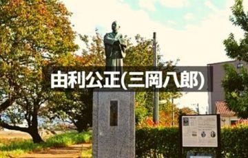 由利公正(三岡八郎)