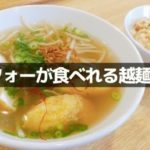 "<span class=""title"">【福井でフォーが食べれるお店】越麺屋のメニューや特徴は?</span>"