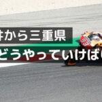 """<span class=""""title"""">福井から三重県津市へ行く方法【電車・バス・車の時間と金額を比較】</span>"""