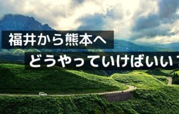 福井から熊本