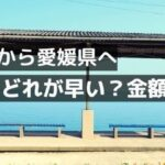 "<span class=""title"">福井から愛媛県松山市へ行く方法【電車・バス・車の時間と金額を比較】</span>"