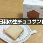 """<span class=""""title"""">山奥チョコレート日和の生チョコサンド!ギフトにおすすめの人気商品</span>"""