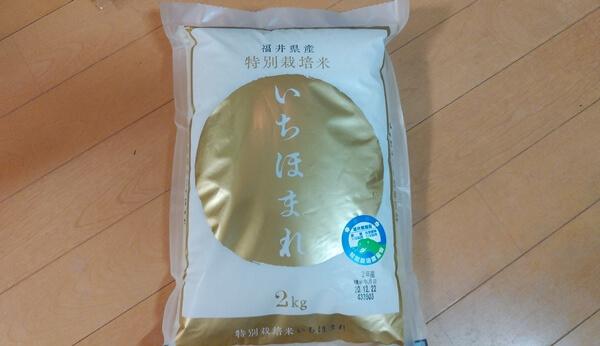 いちほまれ 特別栽培米
