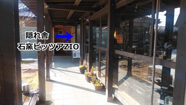石窯ピザ ZIO