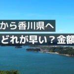 "<span class=""title"">福井から香川県高松市へ行く方法【電車・バス・車の時間と金額を比較】</span>"