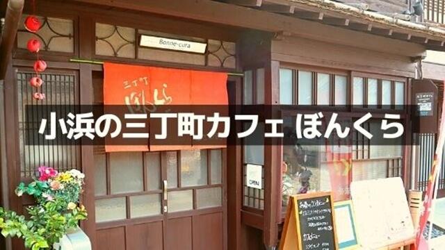 小浜西組の三丁町カフェ ぼんくら