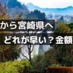 "<span class=""title"">【福井から宮崎県へ行く方法】電車・飛行機・バス・車どれがいい?費用はいくら?</span>"