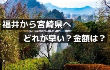 福井から宮崎