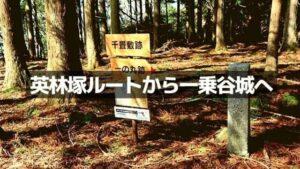 英林塚ルートから一乗谷城へ