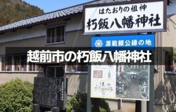 朽飯八幡神社